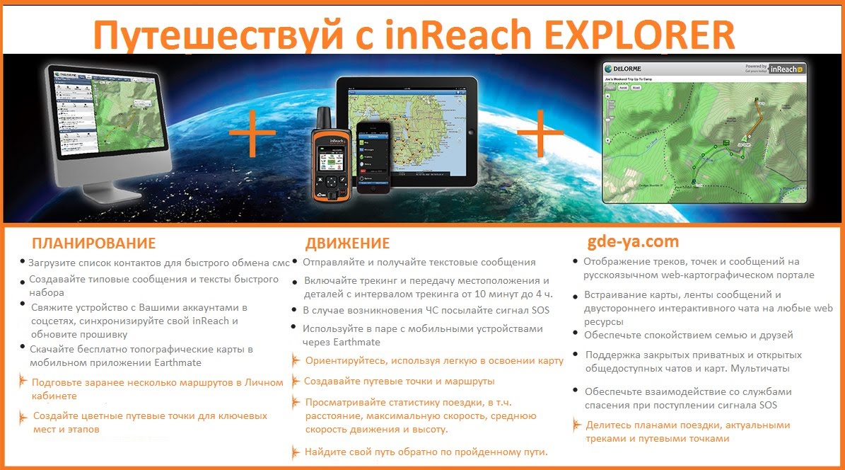 https://sites.google.com/a/delorme-inreach.ru/delorme-inreach/product_info/explorer/explorer_mini.jpg?attredirects=0